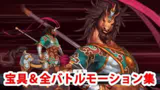 Fate/Grand Order 赤兎馬 宝具&バトルモーション&バトルボイス集(攻撃、スキル、被ダメージ等)