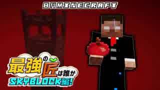 【日刊Minecraft】最強の匠は誰かスカイブロック編!絶望的センス4人衆がカオス実況!♯9【Skyblock3】