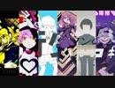 【6曲マッシュアップ】ロキ×劣等上等×飛行少女×キレキャリオン×ロストワンの号哭×アルカリレットウセイ