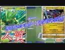 【ポケモンカード】とりっぴぃのカードを借りパクした男【愛の戦士VSタラチオ】