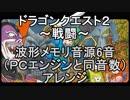 【ドラクエ2】~戦闘~PCエンジン音源