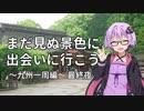 第72位:【結月ゆかり車載】まだ見ぬ景色に出会いに行こう「九州一周編」最終夜 thumbnail