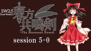【卓遊戯】 東方共鳴剣 セッション5-0 【SW2.5】