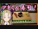 【B級ホラーハウス】鈴谷アキくんひとり誕生祭2018!立ち食い寿司でお祝いじゃ~!