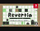 Nintendo Switch『Revertia』PV