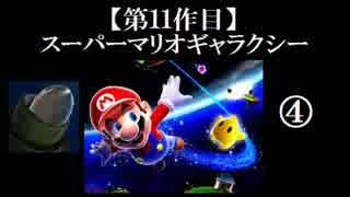 スーパーマリオギャラクシー実況 part4【ノンケのマリオゲームツアー】