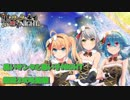 【プロジェクト東京ドールズ】黒いサンタと悪い子NIGHT 超級3攻略