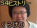 S4ヒストリー くらげ編 Part1