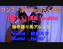 【ロンブー淳さん公認】jealkb「誓い」feat.初音ミク【アコギ演奏動画】