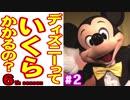 ディズニーっていくらかかるの?6 part2 ハロウィーンBoo!