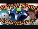 Battle Dome Adventure☆