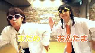 【おんまめ】ダンスロボットダンス【踊っ