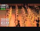 黛敏郎『祖国』, 陸軍分列行進曲/平成30年度自衛隊音楽まつり