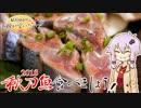 結月ゆかりのお腹が空いたのでVol.28 「今年も秋刀魚食べましょう」