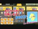 □■ポケモンクエストを実況プレイ part17【女性実況】