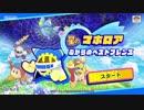 【プレイ動画】星のカービィ スターアライズPart31