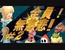 【4人実況】全員!無慈悲なスーパーマリオパァーーーリィ!!#2