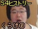 S4ヒストリー くらげ編 Part2