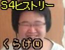 S4ヒストリー くらげ編 Part4
