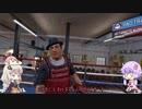[Creed: Rise to Glory]ゆかりさんが拳闘で◯ックス![VOICEROID+ゆっくり実況] thumbnail
