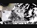 第84位:【初音ミク】黒天使と白悪魔(オリジナル曲) thumbnail