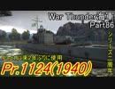【War Thunder海軍・OBT】こっちの海戦の時間だ Part86【ゆっくり実況・ソ連海軍】