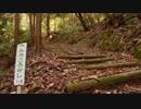 第5位:【ゆっくり】徒歩で日本一周part457【吉野川→神山】 thumbnail