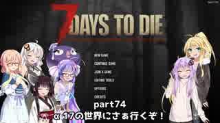 【7 DAYS TO DIE】ゆかりとマキのサバイバル生活【ゆかり&マキ実況】part74