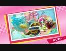 【プレイ動画】星のカービィ スターアライズPart32