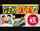 【マリオカート8DX交流戦】GzK復活!【ぎぞく視点】