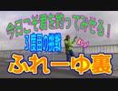釣り動画ロマンを求めて 211釣目(ふれーゆ裏)