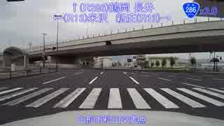【車載動画】国道286号part5