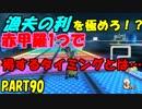 【マリオカート8DX】元日本代表が強さを求めて PART90