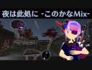 【VirtualFolk】夜は此処に このかなMix 【Full ver】