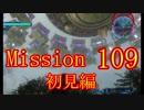 【地球防衛軍5】初心者、地球を守る団体に入団してみた☆118日目【実況】