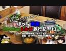 第45位:【ゆっくり】韓国トルコ旅行記 13 絶品 竹筒入り緑茶ご飯を食す thumbnail