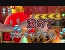 【ゆっくり実況】姫様とスーパーマリオパーティ ♯5