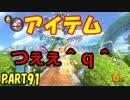 【マリオカート8DX】元日本代表が強さを求めて PART91