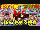 【マリオカート8DX】ポケカ勢vsマリカ勢 ぎぞく視点【1GP】