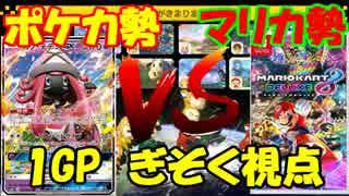 【マリオカート8DX】ポケカ勢vsマリカ勢