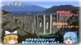 【A列車でいこう9】妖精にも分かるダム建設1号 後編 重力式コンクリートダム