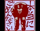 【D+閉店6周年記念】今回の騒動に関しての謝罪枠【一本糞博士】