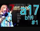 [7DTD]琴葉姉妹が淡々とa17 #01【VOICEROID実況】