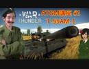 【WarThunder】あんじゅとイザベルのATGM講座 #1 T-55AM-1【ボイスロイド実況?】