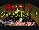 【ネタバレ有り】 ドラクエ11を悠々自適に実況プレイ Part 118,5