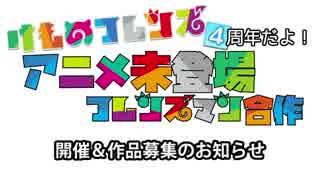 けものフレンズ4周年だよ!アニメ未登場