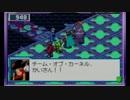 [実況] バトルネットワークロックマンエグゼ5チームオブカーネル part48