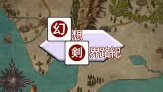 【東方卓遊戯】幻想剣界路紀【SW2.5】Session6-2