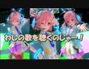 【SOA】歪んだ女神と三人の歌姫 - 歌星ベルダ特集