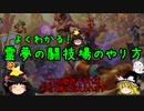【Hearthstone】ゆっくりがデュアルアリーナのさらに先にある物を目指して!Part60【+アリーナ講座】 thumbnail
